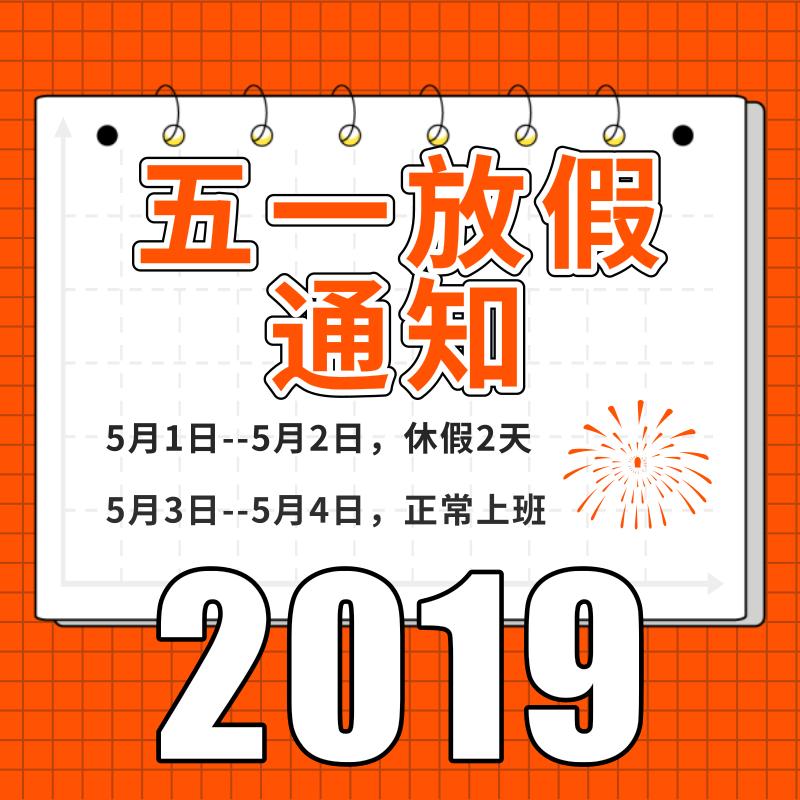 2019年捷多邦五一劳动节放假安排