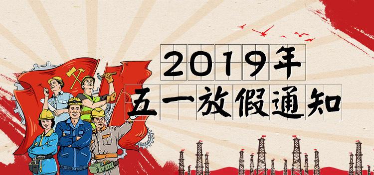 【假期调整】2019年捷多邦五一假期调整