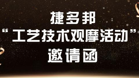 """【邀请函】第二届""""捷多邦工艺技术观摩""""活动邀您参加"""