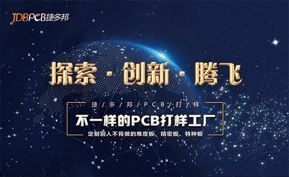 捷多邦:国内PCB打样行业领跑者,未来成长几何?