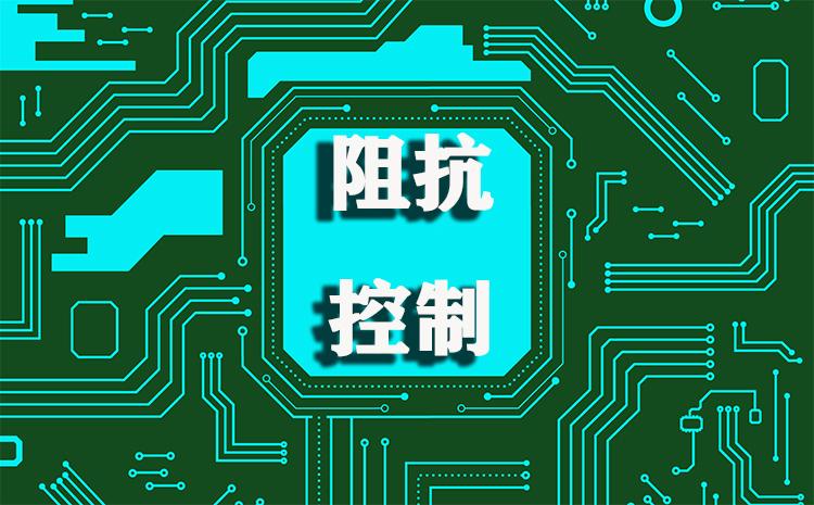 捷多邦为你详解PCB线路板阻抗控制