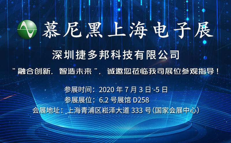 2020慕尼黑上海电子展开幕!捷多邦展位与您不见不散!