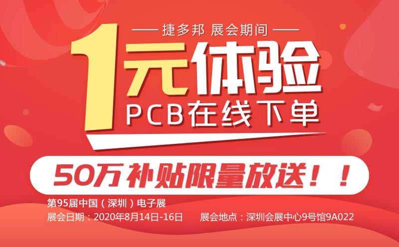 深圳电子展现场1元体验在线下单 50w补贴限量放送