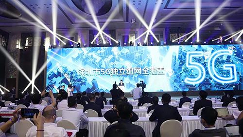 深圳市5G独立组网全覆盖