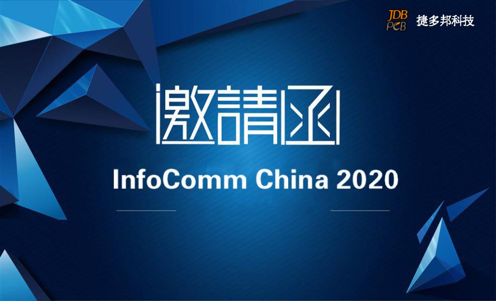 """北京InfoComm China:捷多邦""""1元体验PCB在线下单""""震撼来袭!"""
