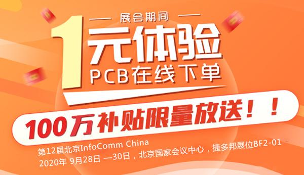 重磅福利!捷多邦百万补贴大放送 就在北京InfoComm China