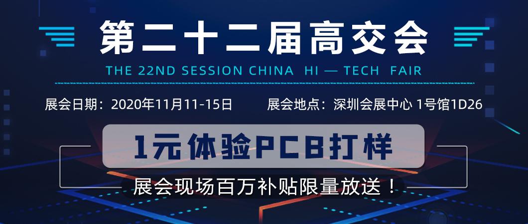 高交会总结:捷多邦PCB创新产品赚足眼球