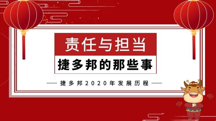 责任与担当!捷多邦2020年发展历程