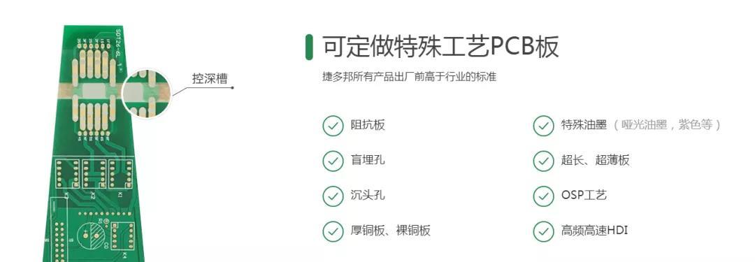 捷多邦特殊工艺PCB板
