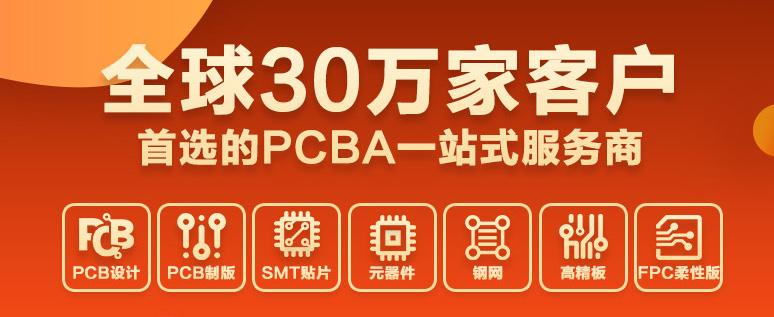 PCBA一站式服务商