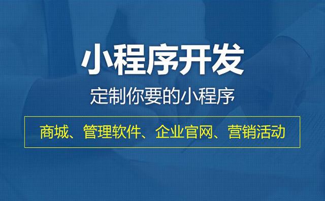 选择深圳小程序开发公司要考虑哪些因素?