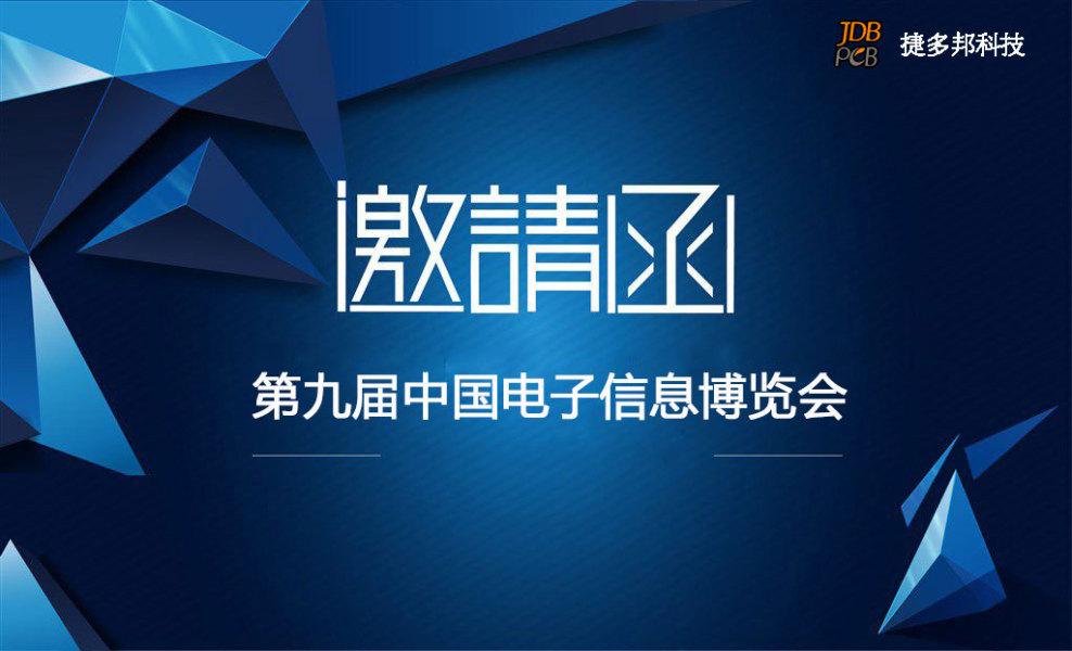 捷多邦4月9日深圳电子展,邀您前来!