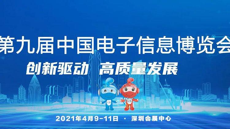 第九届中国电子信息博览会