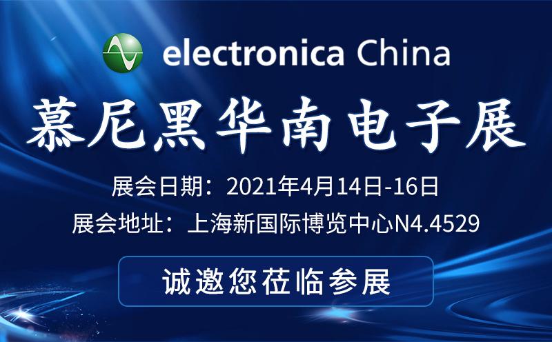 上海见!捷多邦慕尼黑电子展等您前来!