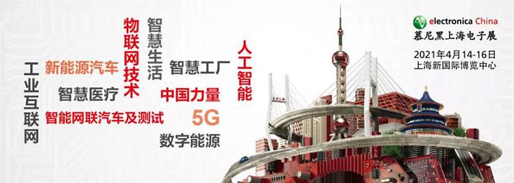 关于慕尼黑上海电子展electronica China
