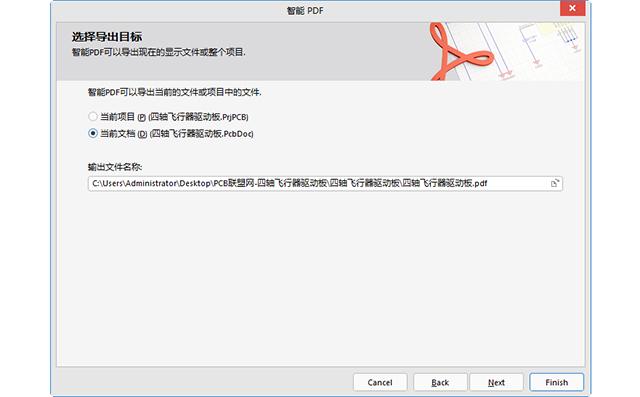 设置文件输出路径