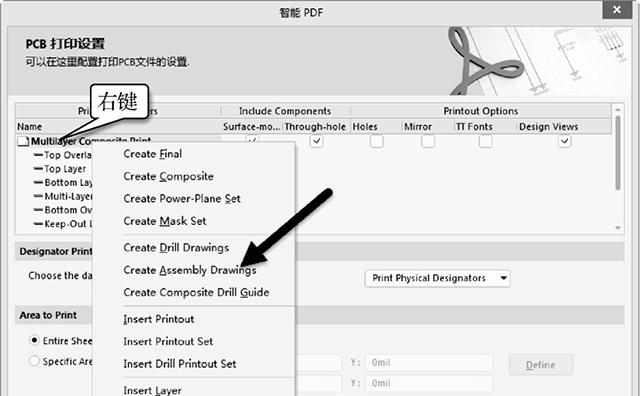 Pcb文件转成pdf
