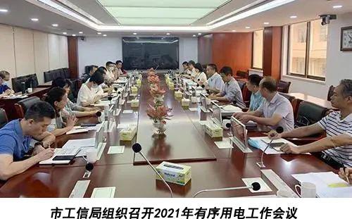 市工信局组织召开2021年有序用电工作会议