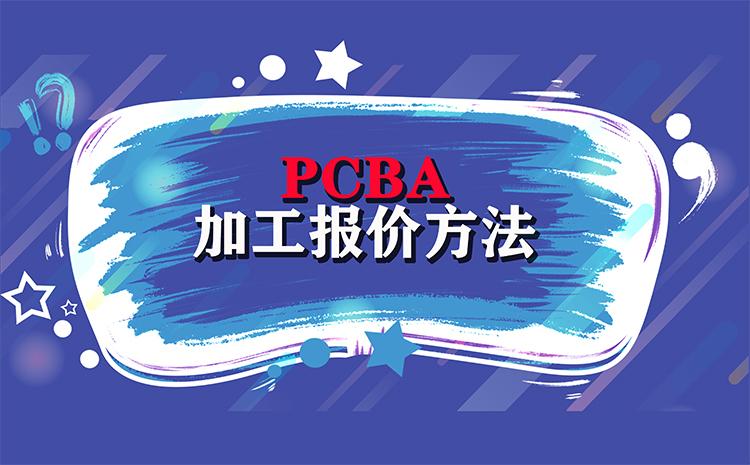 PCBA加工报价方法
