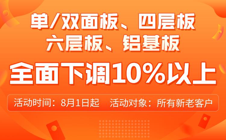 所有PCB板价格下降!优惠高达10%以上!更多优惠陆续来袭!