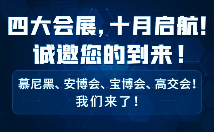 深圳四大电子展:慕尼黑、安博会、宝博会、高交会!我们来了!