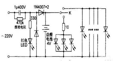 一款由铅和铅的氧化物构成电压稳定、价格便宜的LED应急灯原理电路图