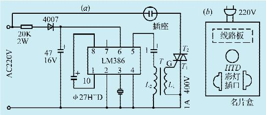 本文介绍的一款简易声控制彩灯插座电路,未采用电源变压器,而是用电阻降压整流供电。电路如图1(a)所示。   该电路制作时,可用名片盒作为外壳,见图1(b),在名片盒的底孔中从里向外用烙铁烫压固定压电陶瓷片,黄铜面向外,作为拾音器。T选用型袖珍收音机的输出变压器,初次级要绝缘良好。按照图示数据插座可插人200W以下彩灯。若要增大负载功率,须换用相应的双向可控硅。灵敏度的调节是以HTD对声源的方向与距离来确定。(颜德生)