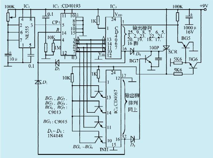 一款三十位流水灯数字控制电路