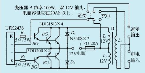 一款90w逆变电源电路