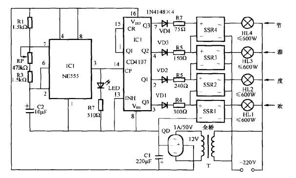 一款彩灯控制器电路(三)
