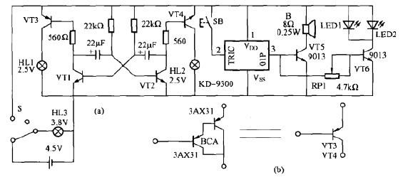 一款闪烁奏乐两用灯笼控制电路