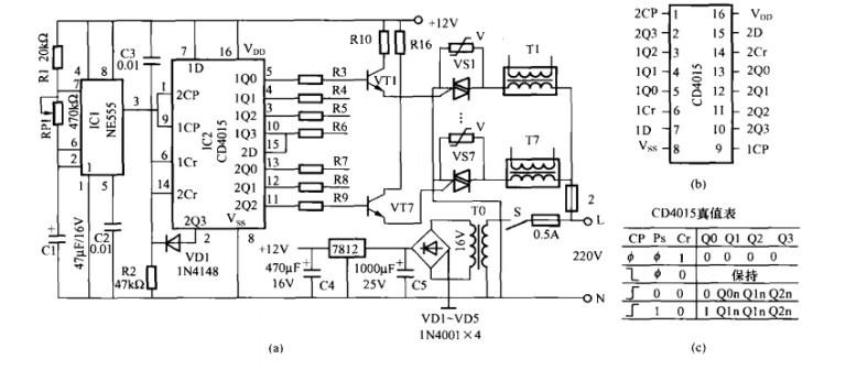 一款霓虹灯控制电路
