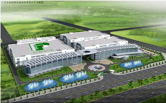 广州兴森快捷电路科技有限公司