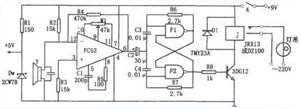 一款由运算放大器FC52、双稳态触发器、继电器等组成的声控电灯电路图