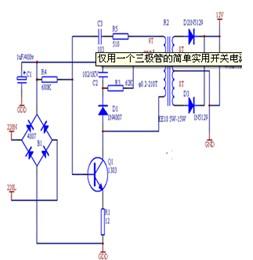 简单实用的开关电源电路图