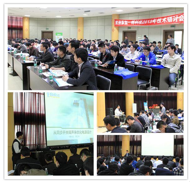 一博科技2013年研讨会