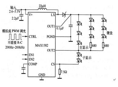 一款采用1MHz电流模式脉宽调制(PWM)控制结构的MAX1582典型应用电路图