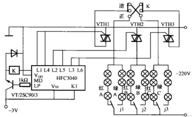 一款由HFC3040控制的自动变色可逆式流水灯电路图