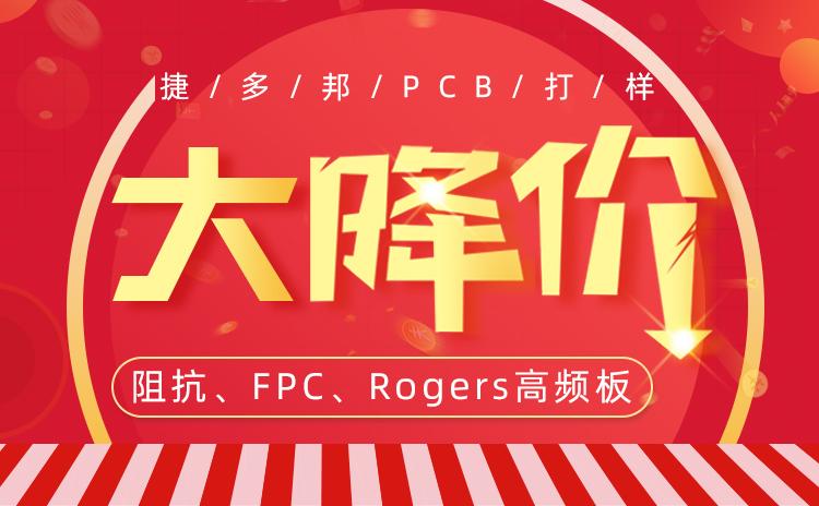 特价优惠火爆来袭!FPC三百起,四层阻抗板500起,罗杰斯高频板800起!!